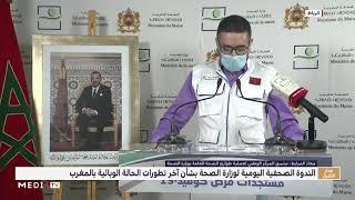 تحميل فيديو فيروس كورونا.. 42 إصابة جديدة بالمغرب ترفع الحصيلة إلى 7643 حالة