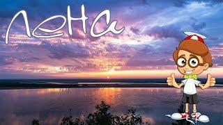 Смотреть видео Где находится река Лена на карте России.  Притоки реки Лена онлайн