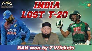 Angry on Indian team   Bangladesh vs India   T-20   Virat Kohli   Sharma   Dhawan   Mushfiqur rahim