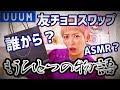【ASMR有り】誰から?UUUM友チョコスワップ、もうひとつの物語〜やらかしたシリーズ〜