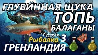Топь / Глубинная щука Балаганы / РР3 [Русская Рыбалка 3 Гренландия].