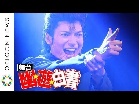 チャンネル登録:https://goo.gl/U4Waal 舞台『幽☆遊☆白書』が28日、東京・シアター1010で開幕した。アニメのオープニング曲「微笑みの爆弾」に...