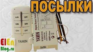 Дистанционные выключатели (1 и 4 канала)(Работают дистанционные выключатели уже несколько месяцев. Нареканий по из работе пока нет. Покупали тут:..., 2015-05-27T15:59:24.000Z)