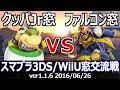 【スマブラ3DS/WiiU】クッパJr窓vsファルコン窓交流戦(星取り/13on13) / Crew Battle…