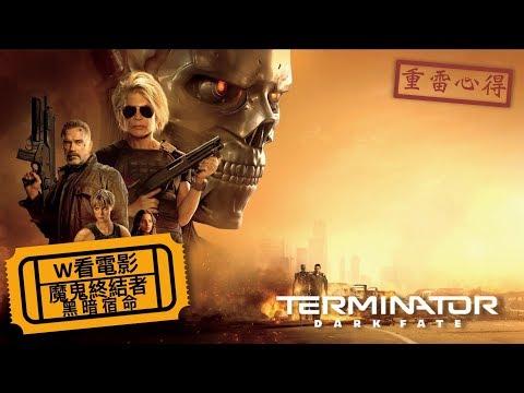 W看電影_魔鬼終結者:黑暗宿命(Terminator: Dark Fate, 未來戰士:黑暗命運)_重雷心得