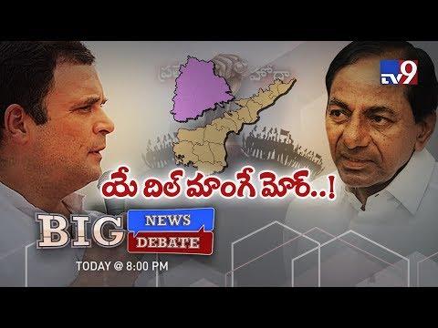 Big News Big Debate : TRS leaders demands Special Status for Telangana - Rajinikanth TV9