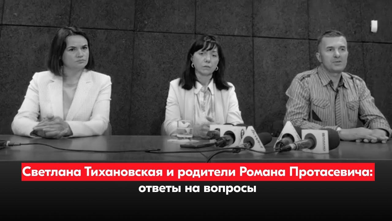 Светлана Тихановская и родители Романа Протасевича: ответы на вопросы