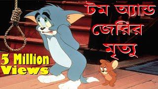 টম অ্যান্ড জেরি শেষ পর্ব    Tom and Jerry Last Episode    বাংলায়    2019