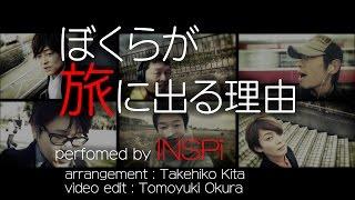 4/16(土) INSPiスペシャルライブ「あなたの声」~ABCラジオ「ドキハキ!...