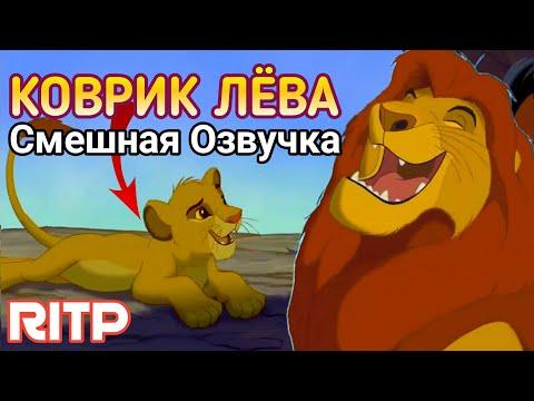 RITP - КОВРИК ЛЁВА Смешная Озвучка \