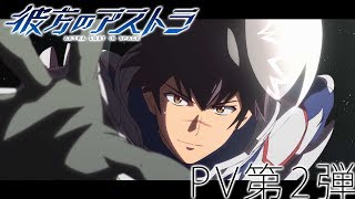 TVアニメ「彼方のアストラ」PV第2弾