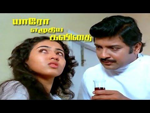 Yaaro Ezhuthiya Kavithai | Sivakumar,Lakshmi | Tamil Superhit Movie HD