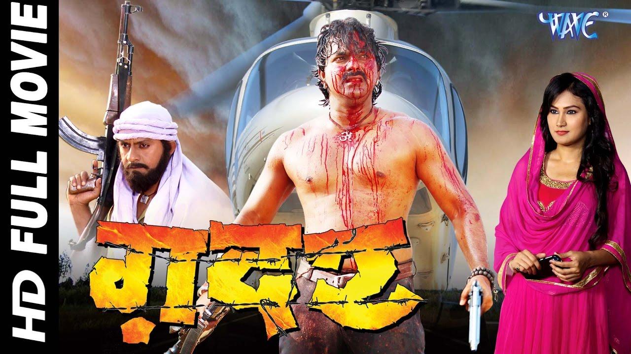 Download ग़दर || GADAR || Super Hit Full Bhojpuri Movie 2016 || Pawan Singh || Bhojpuri Full Film