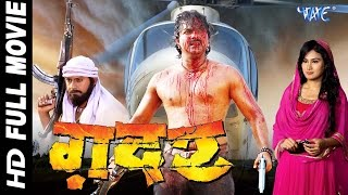 ���़दर  Gadar  Super Hit Full Bhojpuri Movie 2016  Pawan Singh  Bhojpuri Full Film