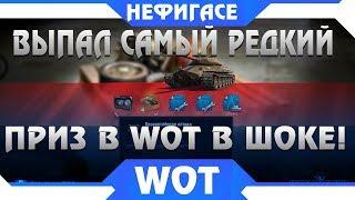 ШОК! ВЫПАЛ САМЫЙ РЕДКИЙ ПРИЗ В WOT - ИГРОК ПОВЕРИТЬ НЕ МОГ! НЕОЖИДАННАЯ НАГРАДА ВОТ world of tanks