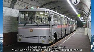 名列車で行こう ど真ん中編 其の七 さらばトロバス