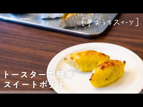 【トースターで超簡単】パパっと作れる絶品「スイートポテト」の作り方