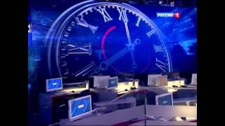 Часы (Россия-1, 2014-н.в.) перед Вестями Недели