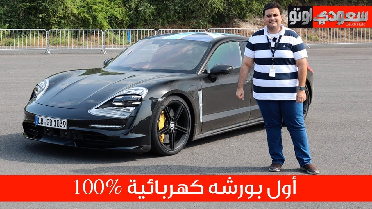 2020 Porsche Taycan  تقرير خاص : بورشه تايكان 2020 التقنيات والتجهيزات | سعودي أوتو