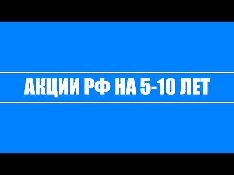 Акции РФ на долгосрок от 5 до 10 лет
