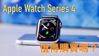 Apple Watch Series 4值得購買嗎?一星期心得以及行動網路體驗!