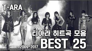 [티아라] 한국 히트곡 모음 BEST 25 (2009~2017) (2편)