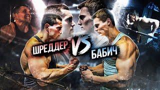 ЗАРУБА Павел Бабич VS Алексей ШРЕДДЕР / отжимания на брусьях