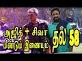 Ajith Vivegam Ajith Next Movie Ajith 58 Vivegam Official Trailer Vivegam Latest News