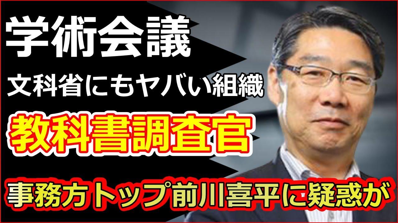 学術会議に前川喜平が学問の自由に政治介入も文科省の教科書調査官でブーメラン発覚に大爆笑
