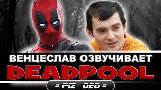 Венцеслав озвучивает Deadpool (Дэдпул).