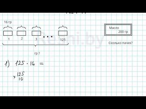 №147 / Глава 1 - Математика 5 класс Герасимов