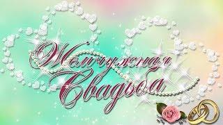 Жемчужная свадьба)))