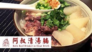 清湯腩 - 港姐   Beef Brisket In Clear Broth - Miss Hong Kong Pageant