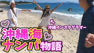 【沖縄ナンパ】ビーチで一番の美女に声掛けたらノリが良すぎるインスタグラマー女子軍団だったin沖縄