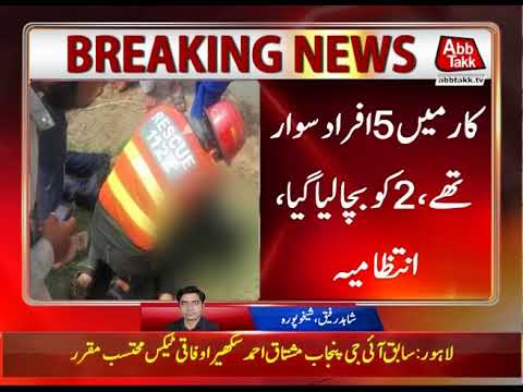 Sheikhupura: Car Falls In Canal, 1 Dead, Search On For 2