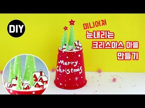 DIY]미니어쳐 눈내리는 크리스마스 마을 만들기![DIY miniature christmas village /paper cup craft/easy]종이컵/트리/수제_예뿍