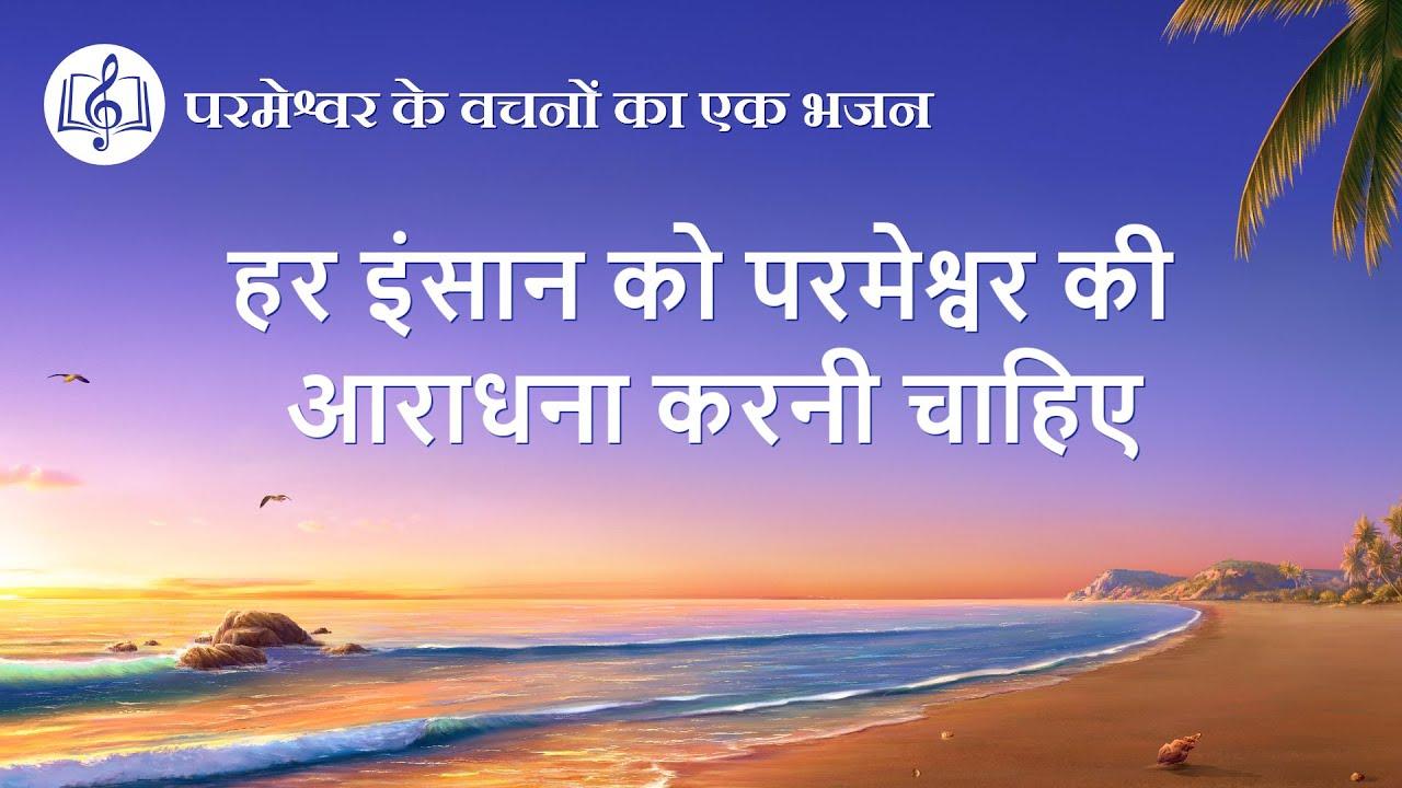 हर इंसान को परमेश्वर की आराधना करनी चाहिए | Hindi Christian Song With Lyrics
