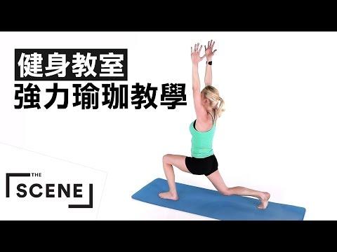 健身教室|10分鐘燃燒100大卡的強力瑜珈教學!