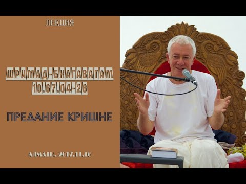 Шримад Бхагаватам 10.67.4-28 - Чайтанья Чандра Чаран прабху