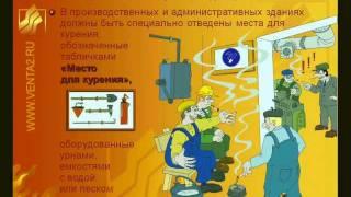 Вводный инструктаж по пожарной безопасности(Фрагмент учебного видеоролика