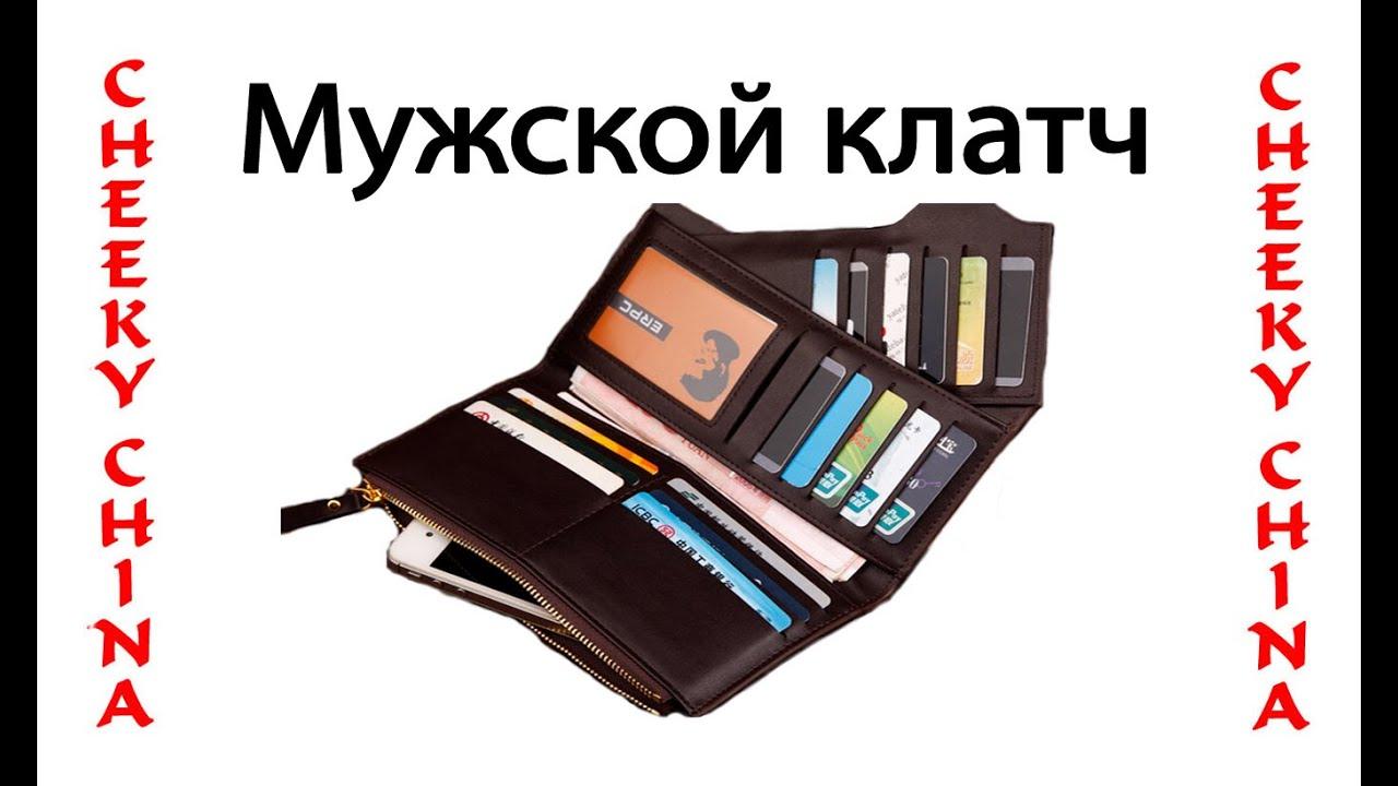 294f19e84999 Кожаный мужской клатч из Китая / Мужской клатч / Клатч из Китая / Клатч  Aliexpress