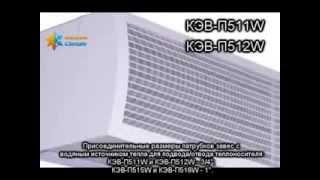 Воздушные завесы Тепломаш(, 2013-11-09T19:34:50.000Z)
