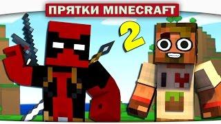 ч.23 ПРЯТКИ в Квартире Deadpool #2 - Прохождение Карт Minecraft