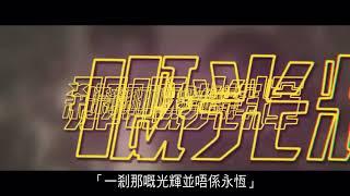 曼德拉效應16預告片.