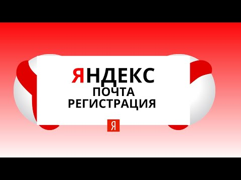 Яндекс почта регистрация аккаунта. Регистрация Яндекс Почты