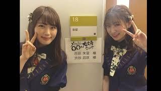 NMB48渋谷凪咲 村瀬紗英 沖田彩華 吉田朱里 東由樹 上西怜 AKB48小栗有以.
