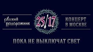 Скачать 25 17 Русский подорожник Концерт в Москве 08 Пока не выключат свет