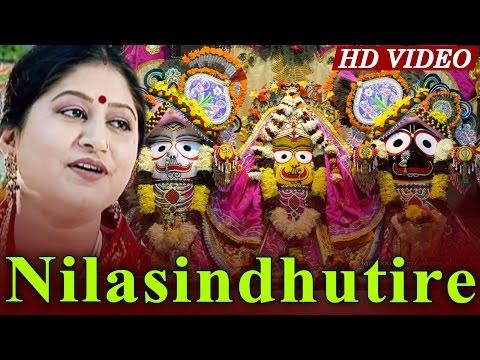 NILASINDHUTIRE ନୀଳସିନ୍ଧୁତୀରେ ବିଜେ || Namita Agrawal || SARTHAK MUSIC