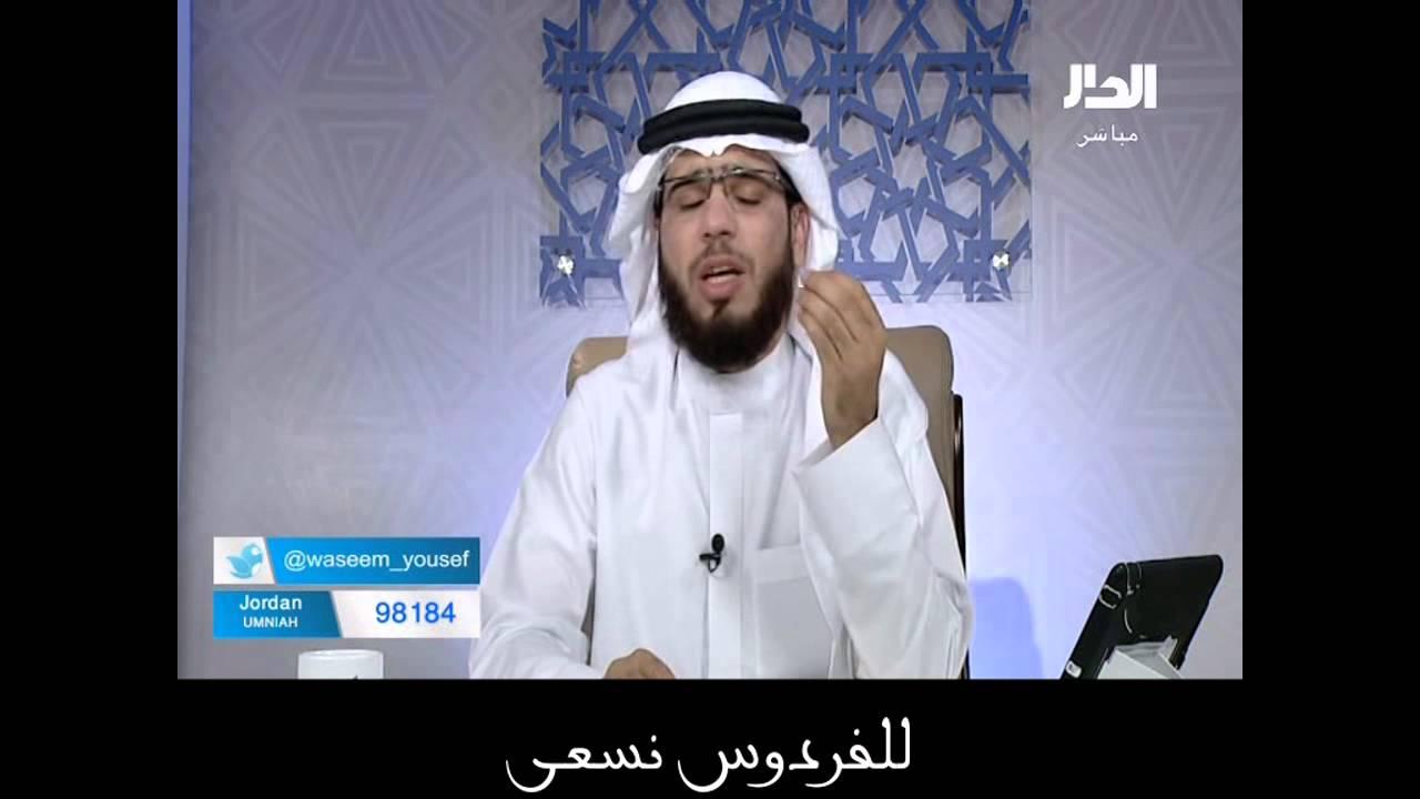 علامات قرب الأجل الشيخ وسيم يوسف