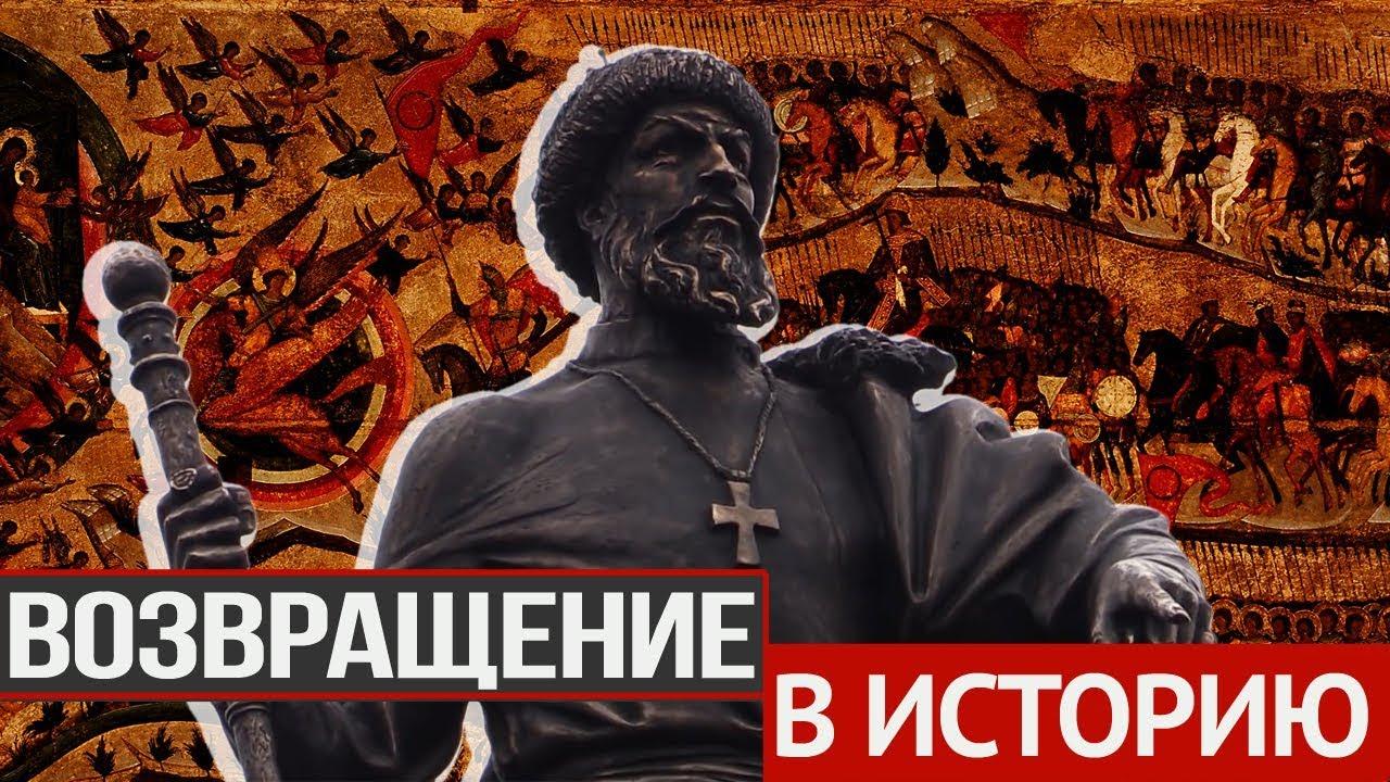 Открытие памятника Ивану Грозному в Александрове